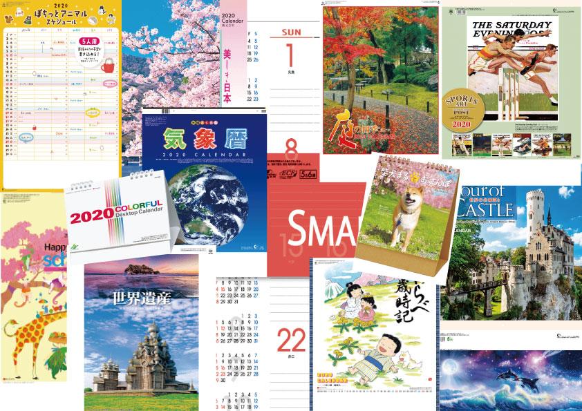 カレンダー