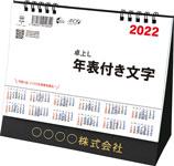 TD-259 年表付き文字卓上カレンダー